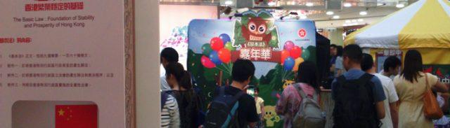 政府は香港市民に対する基本法の宣伝イベントも行っている